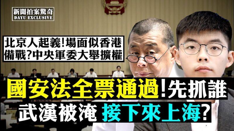 【拍案惊奇】长江洪浪上海安全?国安法先抓谁