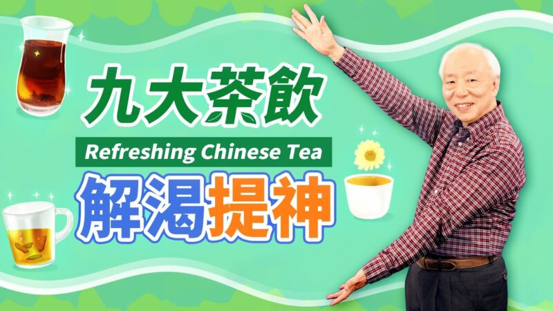"""9大茶饮""""止汗减肥、增免疫力"""" """"1种饮料""""比咖啡还提神"""