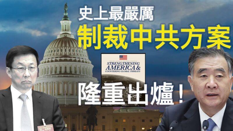 【秦鵬政經觀察】郝海東接受華爾街日報專訪 要把共產黨「踢出歷史舞台」