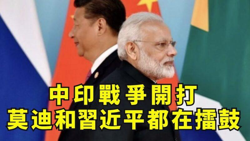 【江峰时刻】中印边境冲突升级到战争有多远?