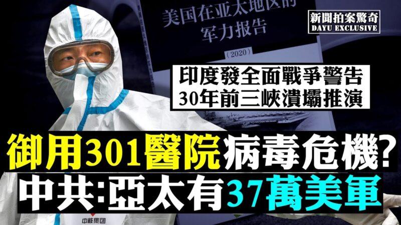 《石濤聚焦》北京301醫院闢謠 實為內部通知外洩 趙樂際失蹤月餘 可能著道兒