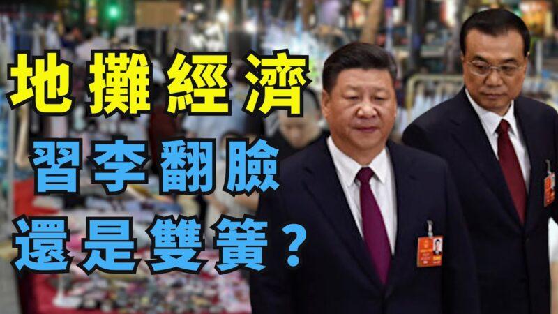 【江峰時刻】地攤經濟 習李不是內鬥而是攜手左轉