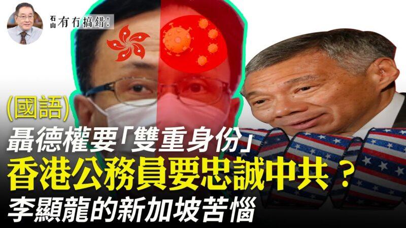 【有冇搞錯】香港公務員要忠誠中共?李顯龍的新加坡苦惱