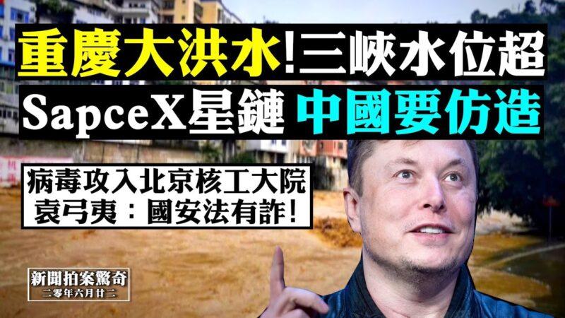 【拍案惊奇】长江黄色预警!病毒攻入北京核工大院