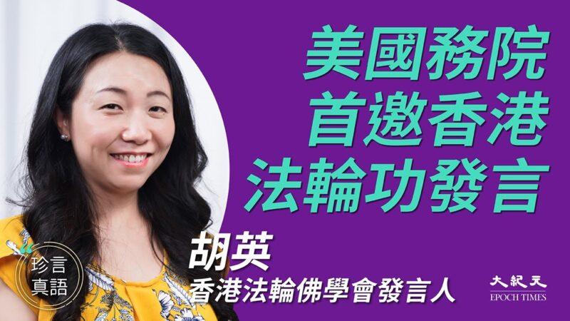 【珍言真語】美國務院首邀香港法輪功發言