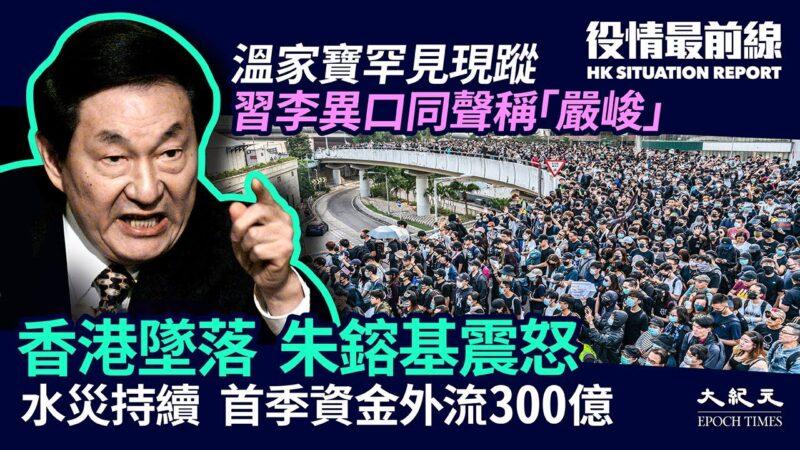 """朱镕基为香港国安法震怒/习李异口同声称""""严峻"""""""