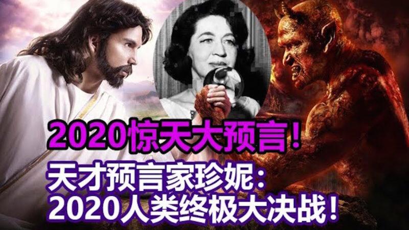 天才預言家珍妮:預言2020人類終極大決戰!
