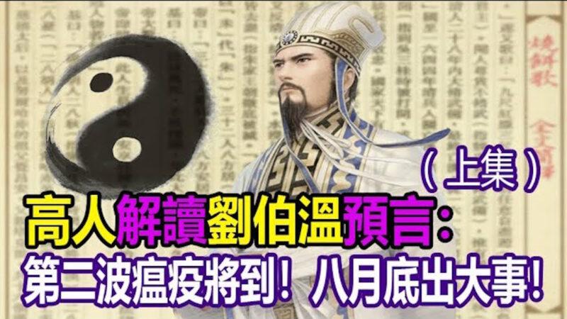 【刘伯温碑记】第二波瘟疫将到 8月还有大事发生 早看早保命(上)