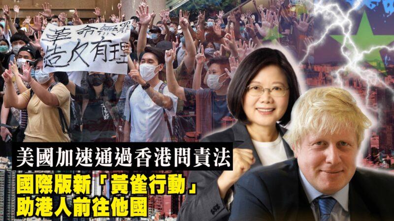 """【西岸观察】美国加速通过《香港问责法》 国际版新""""黄雀行动""""助港人前往他国"""