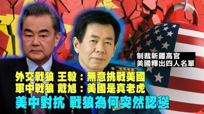 【西岸观察】制裁新疆高官 美国释出四人名单 释放求和信号 王毅为啥突然认怂