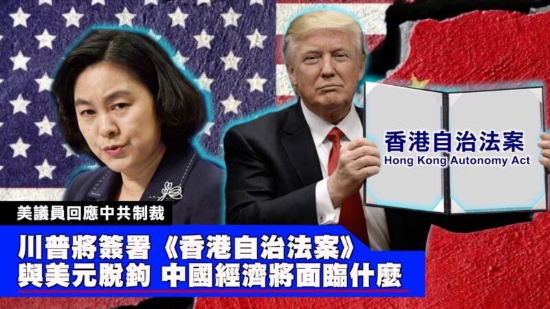 【西岸觀察】川普將簽署《香港自治法案》與美元脫鉤 中國經濟將面臨什麼