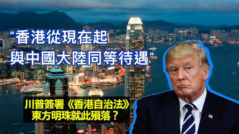 【西岸觀察】重磅!川普簽署《香港自治法案》全面剝奪香港特殊地位