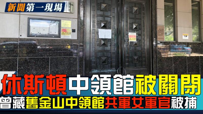 """【新闻第一现场】中美""""开战""""休斯顿成都领馆被关"""