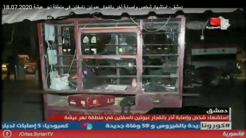 叙利亚首都连环爆炸 酿1死1伤