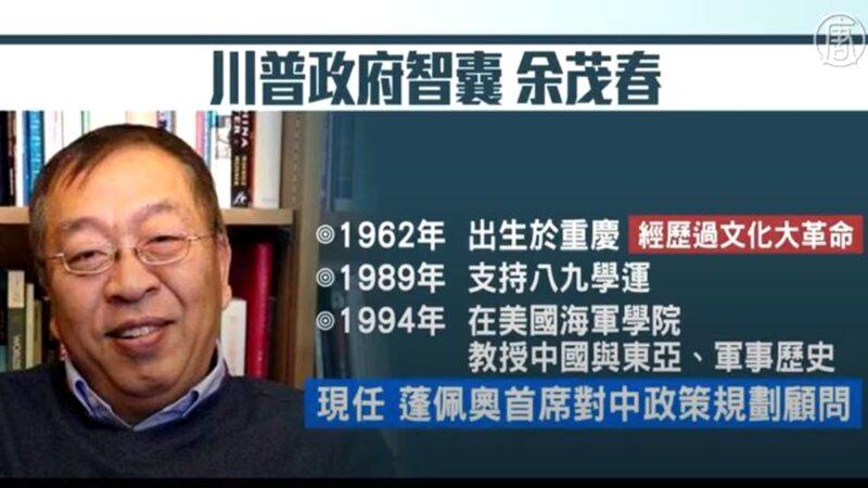 余茂春助川普「滅共」惹惱北京 重慶母校急除狀元名