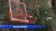 紐約第三階段重開 籃球場火熱 堂食仍不許