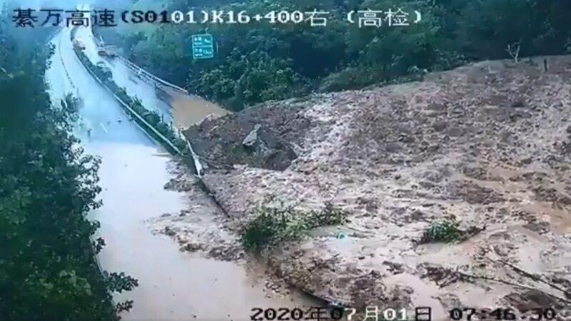 7月1日老天发怒 狂风暴雨泥石流齐袭中国