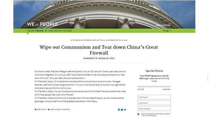 7.1华人白宫请愿书:消灭共产主义摧毁中共防火墙