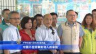 港國安法逼台灣配合 行政院長:不當中共幫兇