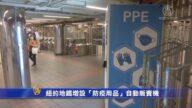 紐約地鐵增設「防疫用品」自動販賣機
