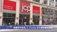 美国百年老店J.C. Penney 永久关闭曼哈顿店