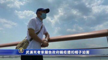 武汉死者家属告政府瞒疫 遭扣帽子迫害