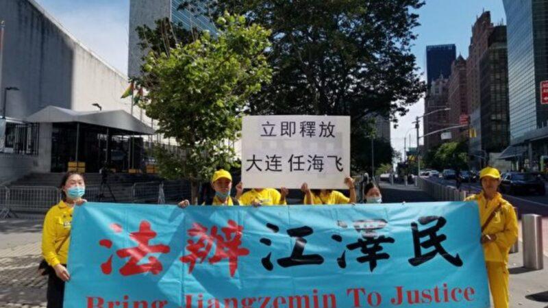 遭中共迫害命危 美国华人联合国前求救丈夫