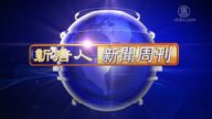 【新闻周刊】第740期(2020/7/11)