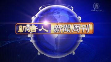 新唐人新闻周刊