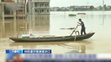 【新闻周刊】中国多地溃坝 江西 防汛预警急升至最高