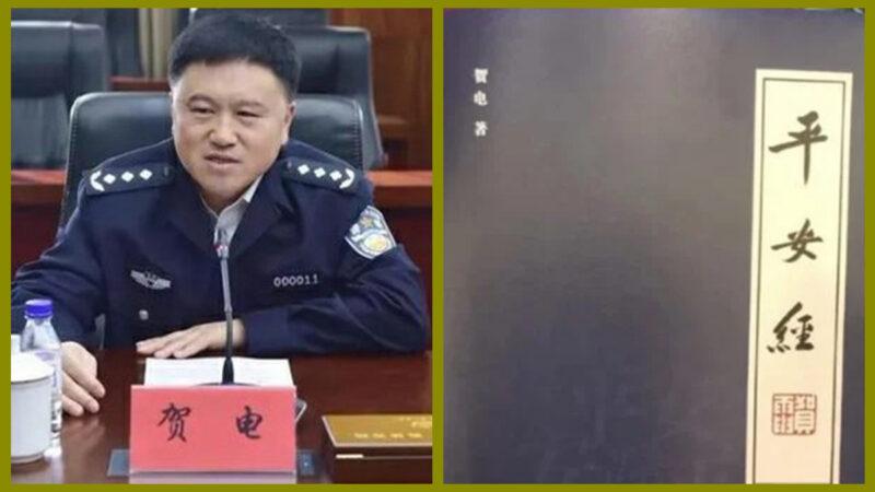 奇葩《平安經》難保平安 吉林省公安副廳長被查