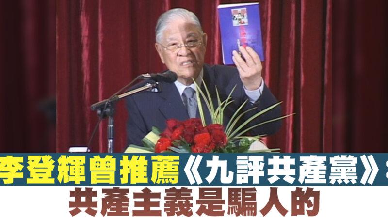 李登辉曾推荐《九评共产党》:共产主义是骗人的