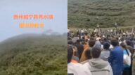 """贵州大山惊传""""龙叫"""" 临县发生地震(视频)"""