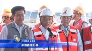 驱逐中共媒体记者 苏贞昌:违反法律 刚好而已