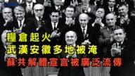 【今日焦点】粮仓起火 武汉安徽多地被淹 苏共解体宣言被广泛流传