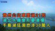 【今日焦点】贵州公交车坠湖21死 湖北水库变形忧溃坝 千岛湖狂泻30万人担忧
