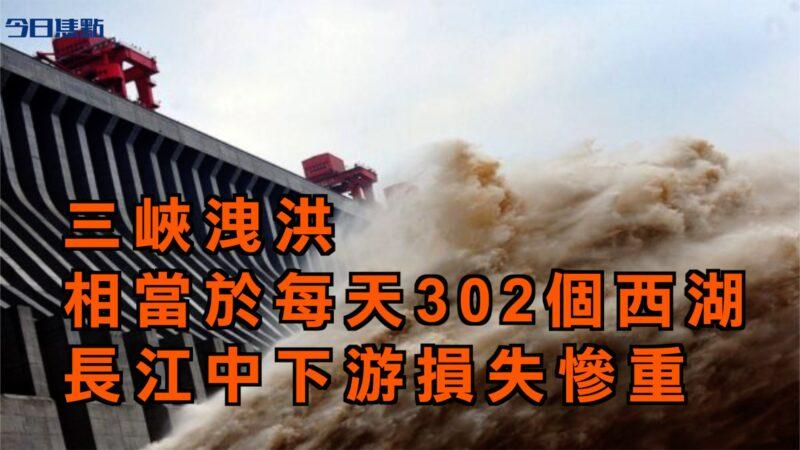 【今日焦點】三峽洩洪 相當於每天302個西湖 長江中下游損失慘重