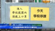 港疫情升温 港媒:教育局将宣布全港停课