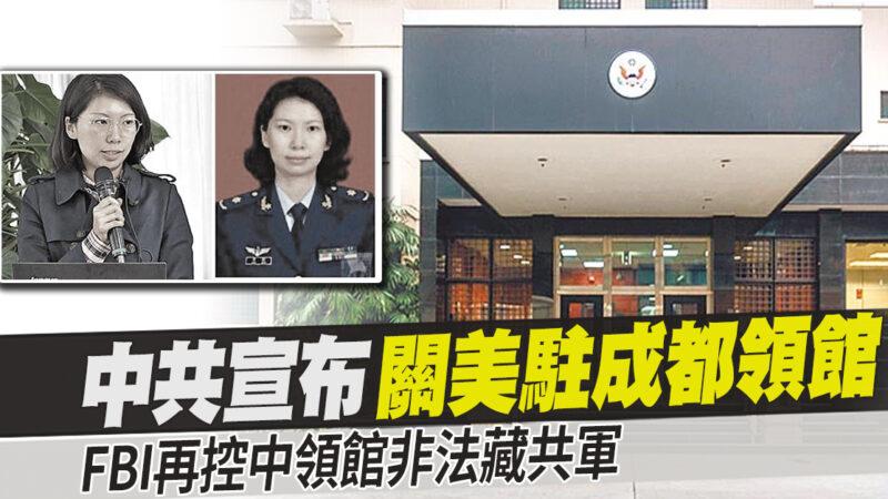 中共宣布關美駐成都領館 FBI再控中領館非法藏共軍