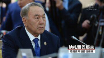 【瘟疫与中共】与中共往来频繁 哈萨克斯坦多名政要染疫