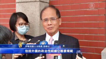 【新闻周刊】港版国安法逼台湾配合 行政院长与朝野齐谴责