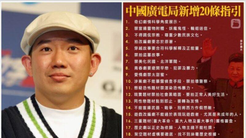 中共廣電總局20條禁令瘋傳 中國網友崩潰 杜汶澤開炮
