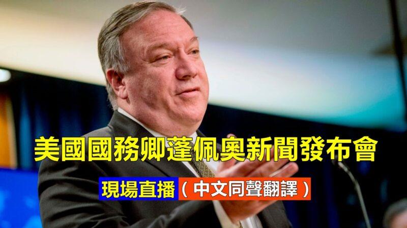 【重播】美国国务卿蓬佩奥举行新闻发布会