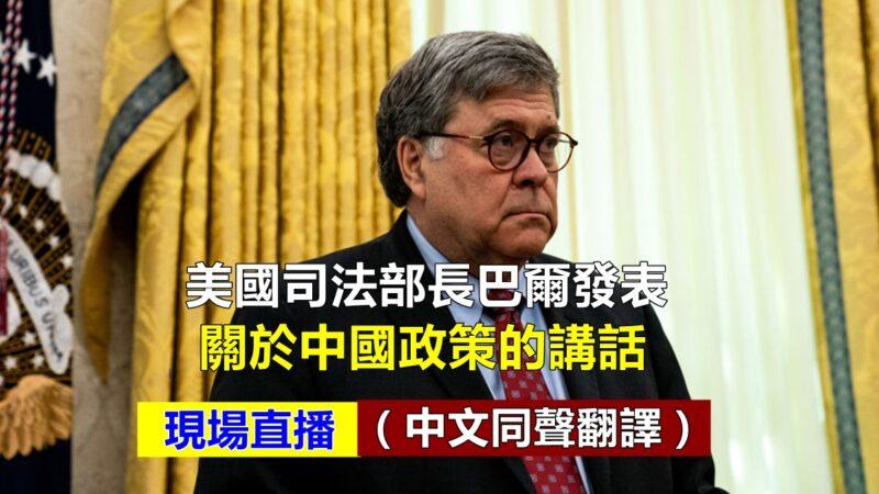 【重播】美國司法部長巴爾發表關於中國政策的講話(同聲翻譯)