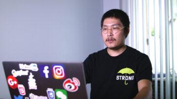 【禁闻】前微博审查员披露中共网络审查细节