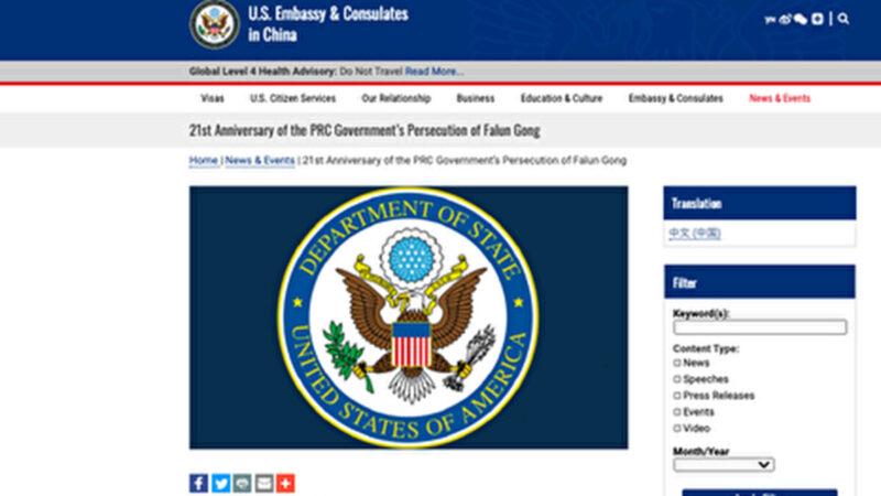 美驻华大使馆中文声明:停止迫害法轮功