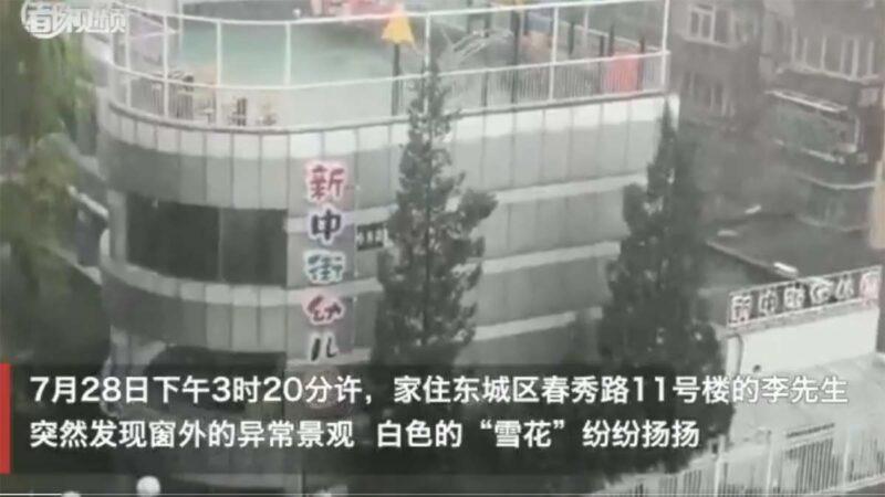 """北京东城六月飞雪 党媒""""辟谣""""露破绽(视频)"""