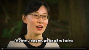 【重磅】病毒专家逃离中国 受访披露中共掩盖疫情证据