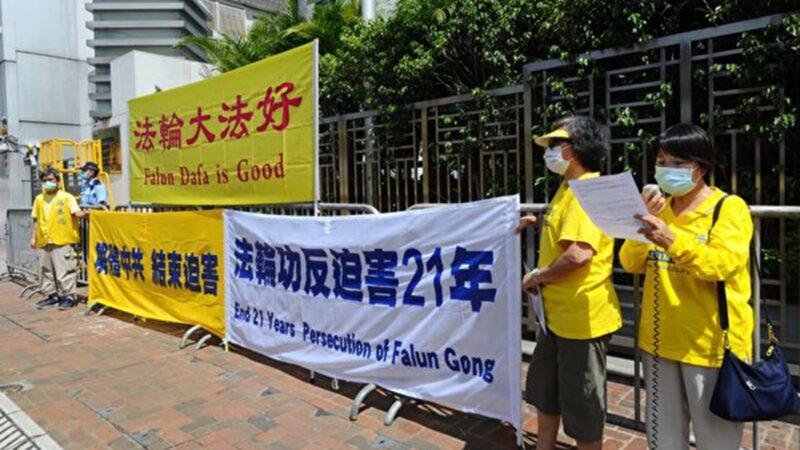 港版國安法陰霾籠罩 法輪功在香港引關注