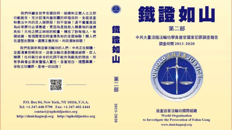 【追查國際】新書《鐵證如山》發表公告